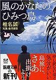 風のかなたのひみつ島 (新潮文庫)