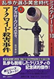 Golden Age mystery BEST10 that Akuroido murder Rampo Choice (6) (Golden Age mystery Rampo choose BEST10) (Shueisha Bunko) (1998) ISBN: 4087488349 [Japanese Import]