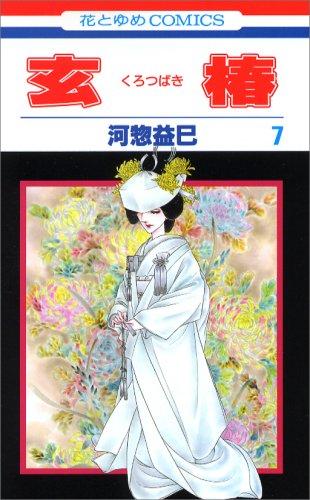 Download 玄椿 第7巻 (花とゆめCOMICS) PDF Text fb2 ebook