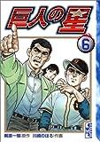 巨人の星(6) (講談社漫画文庫)
