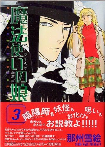 魔法使いの娘 (3) (ウィングス・コミックス)