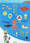 いしいしんじのごはん日記 (新潮文庫)
