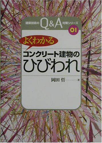 Yoku wakaru konkurīto tatemono no hibiware ePub fb2 ebook