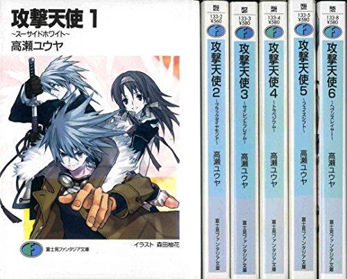 攻撃天使 文庫 1-6巻セット 感想...