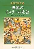 世界の歴史〈15〉成熟のイスラーム社会 (中公文庫)