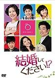 [DVD]結婚してください!? DVD-BOX1