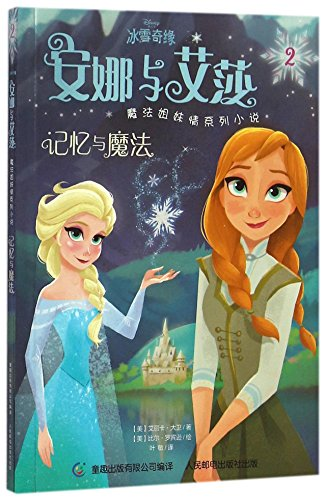 Memory and Magic/ Frozen Series of Magic Sisters of Anna and Elsa (Chinese Edition)