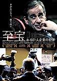 [DVD]至宝 [DVD]