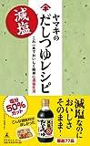 Yamaki no gen'en dashitsuyu reshipi : kore ippon de oishiku kantan ni tekien seikatsu