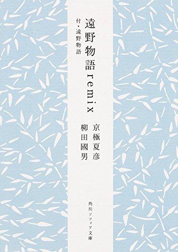 遠野物語remix 付・遠野物語 (角川ソフィア文庫)