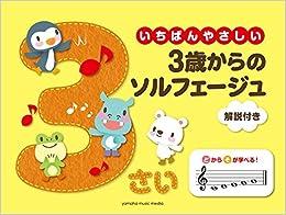 Book's Cover of いちばんやさしい 3歳からのソルフェージュ 解説付き (日本語) 楽譜 – 2018/1/26