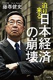 「迫り来る日本経済の崩壊」藤巻 健史