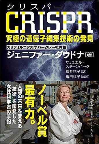 「CRISPR」の画像検索結果