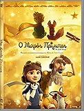 O mikros prigkipas (Le petit prince / The little prince) English / Greek audio