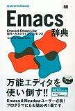 Emacs 辞典 (DESKTOP REFERENCE)