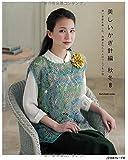 美しいかぎ針編 秋冬8 (Let's Knit series)