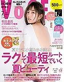 VOCE増刊 2019年 07 月号 [雑誌]: VOCE(ヴォーチェ) 増刊