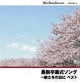 Education - Saishin Sotsugyou Shiki Song-Tabidachi No Hi Ni (2CDS) [Japan CD] KICW-9541