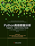 Python高级数据分析:机器学习、深度学习和NLP实例 (数据分析与决策技术丛书)