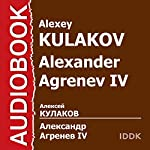 Alexander Agrenev IV [Russian Edition] | Alexey Kulakov