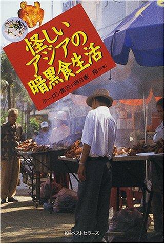 怪しいアジアの暗黒食生活