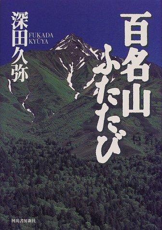 Hyaku Meizan Futatabi