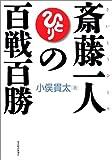 「斎藤一人の百戦百勝」小俣貫太