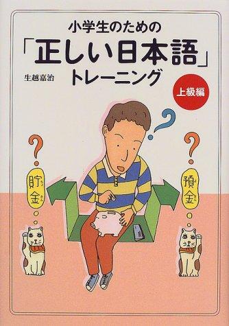 Shōgakusei no tameno tadashii nihongo torēningu. 3 ebook