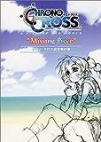 """Missing Piece""―クロノ・クロス設定資料集"