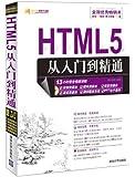 软件开发视频大讲堂:HTML5从入门到精通(附光盘)