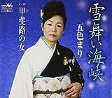 YUKIMAI KAIKYO/KAIJI NO ONNA