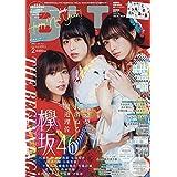 B.L.T. 2019年2月号 カバーモデル:欅坂46 長濱ねる 渡辺梨加 渡邉理佐