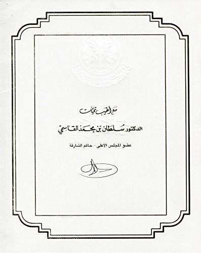 Sheikh Sultan bin Mohammed Al Qasimi autographed - Sultan Mohammed