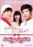 [DVD]ハッピー・ヌードル~恋するかくし味~ DVD-BOXI