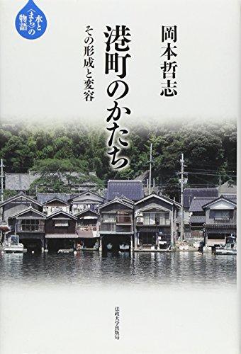 港町のかたち―その形成と変容 (水と「まち」の物語)