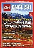 CNN ENGLISH EXPRESS (イングリッシュ・エクスプレス) 2017年 10月号