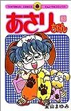 Asari Chan (# 63 volumes) (ladybug Comics) (2000) ISBN: 4091427138 [Japanese Import]