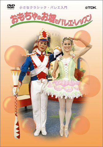 小さなクラシック・バレエ入門 おもちゃの城 バレリーナと兵隊のはじめてのバレエレッスン