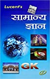 Lucent's Samanya Gyan(Hindi)