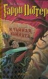 Garri Potter i tainaia komnata/Harry Potter and the Chamber of Secrets (Russian Edition)