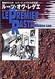 ルーツ・オヴ・レゲエ―最初のラスタレナード・ハウエルの生涯