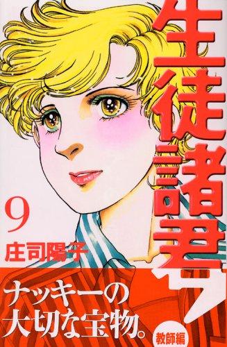 Download Student gentlemen! Teacher reviews (9) (Kodansha Comics Be Love (1192 volumes)) (2006) ISBN: 4063191923 [Japanese Import] pdf epub