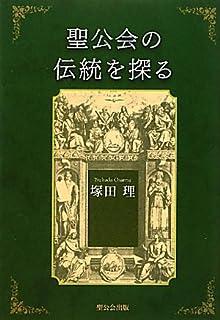 初期日本聖公会の形成と今井寿道...
