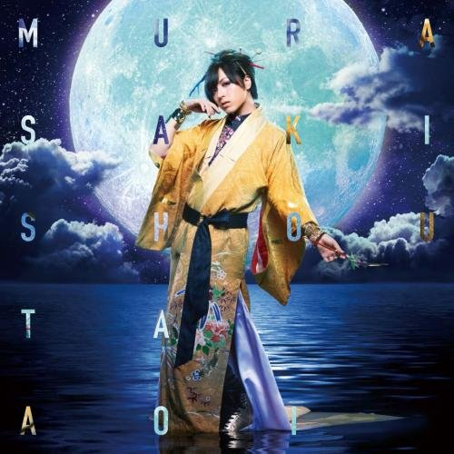 MURASAKI(初回限定盤B)(DVD付)