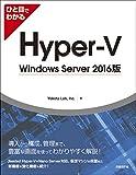 ひと目でわかるHyper-V Windows Server 2016版 (ひと目でわかるシリーズ)