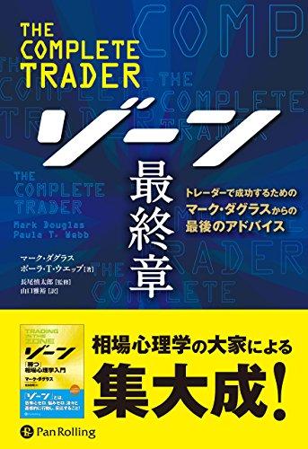 ゾーン 最終章──トレーダーで成功するためのマーク・ダグラスからの最後のアドバイス (ウィザードブックシリーズ)