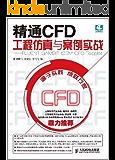 精通CFD工程仿真与案例实战:FLUENT GAMBIT ICEM CFD Tecplot (计算机行业应用软件系列)
