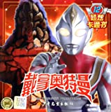 Ultraman Dyna 4 (Cartoons Edition) (Chinese Edition)