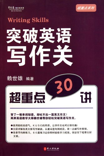 30 Lectures on English writing (Chinese Edition)