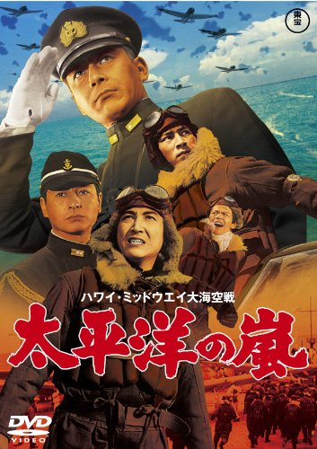 Japanese Movie - Taiheiyo No Arashi [Japan DVD] TDV-23436D